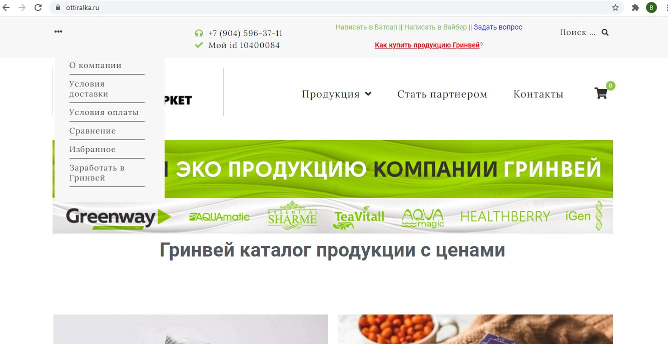 ottiralka.ru