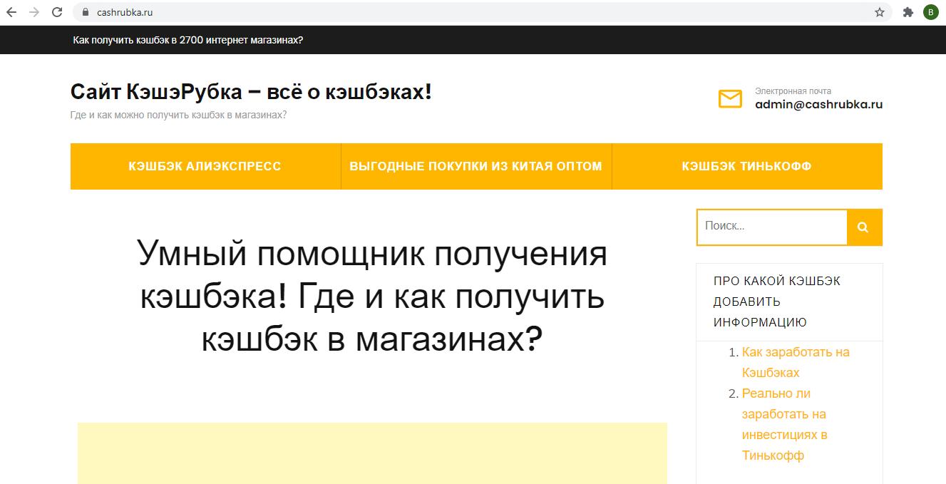 cashrubka.ru